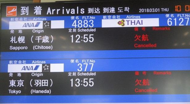 http://www.nakashibetsu-airport.jp/IMG_7157.JPG