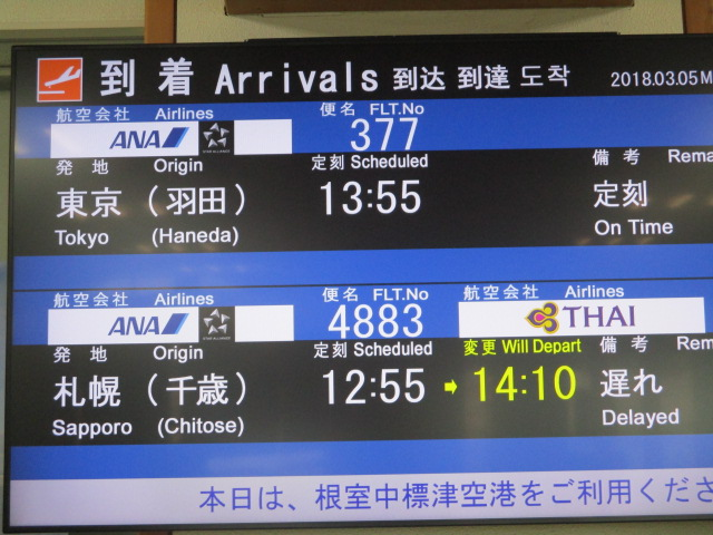 http://www.nakashibetsu-airport.jp/IMG_7176.JPG