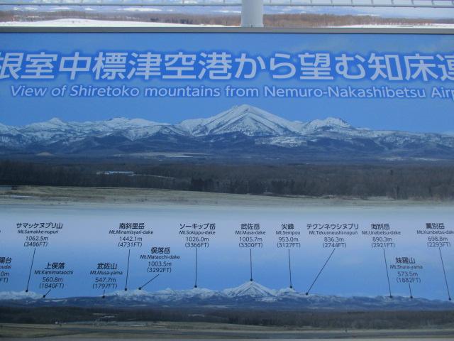 http://www.nakashibetsu-airport.jp/IMG_7202.JPG