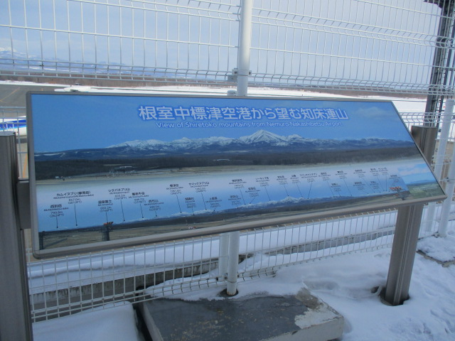 http://www.nakashibetsu-airport.jp/IMG_7203.JPG
