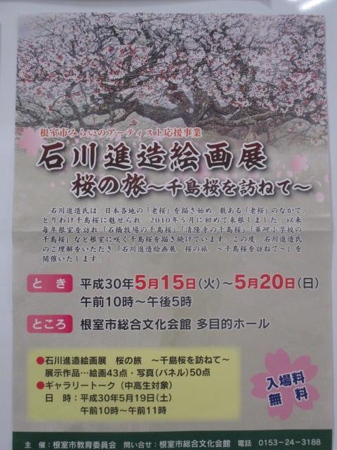http://www.nakashibetsu-airport.jp/IMG_7865.JPG