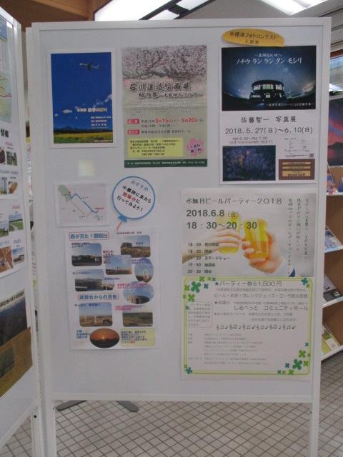http://www.nakashibetsu-airport.jp/IMG_7903.JPG