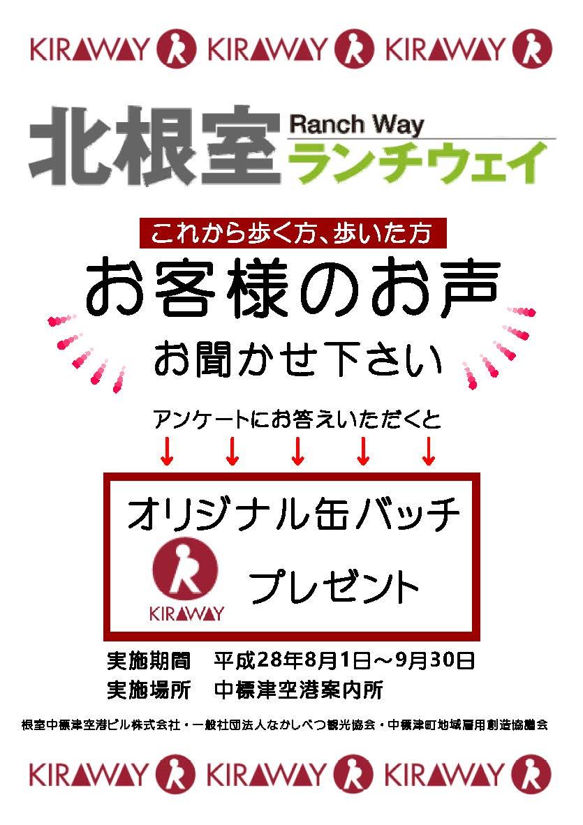 http://www.nakashibetsu-airport.jp/KIRAWAY%EF%BD%B1%EF%BE%9D%EF%BD%B9%EF%BD%B0%EF%BE%84.jpg