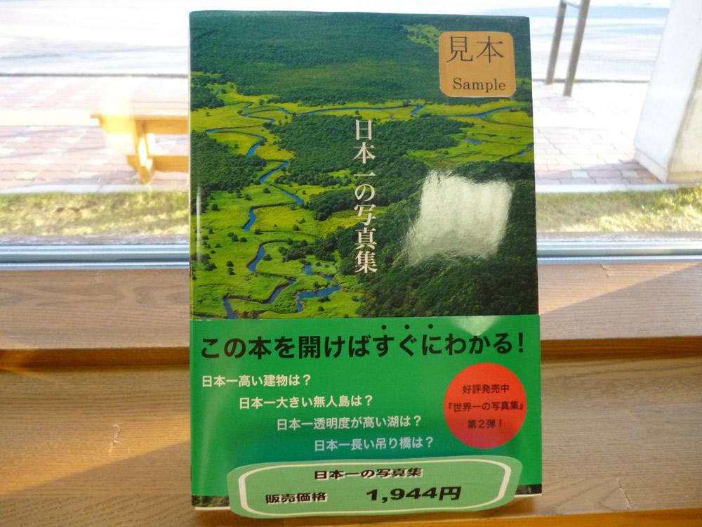 http://www.nakashibetsu-airport.jp/P1000797.JPG
