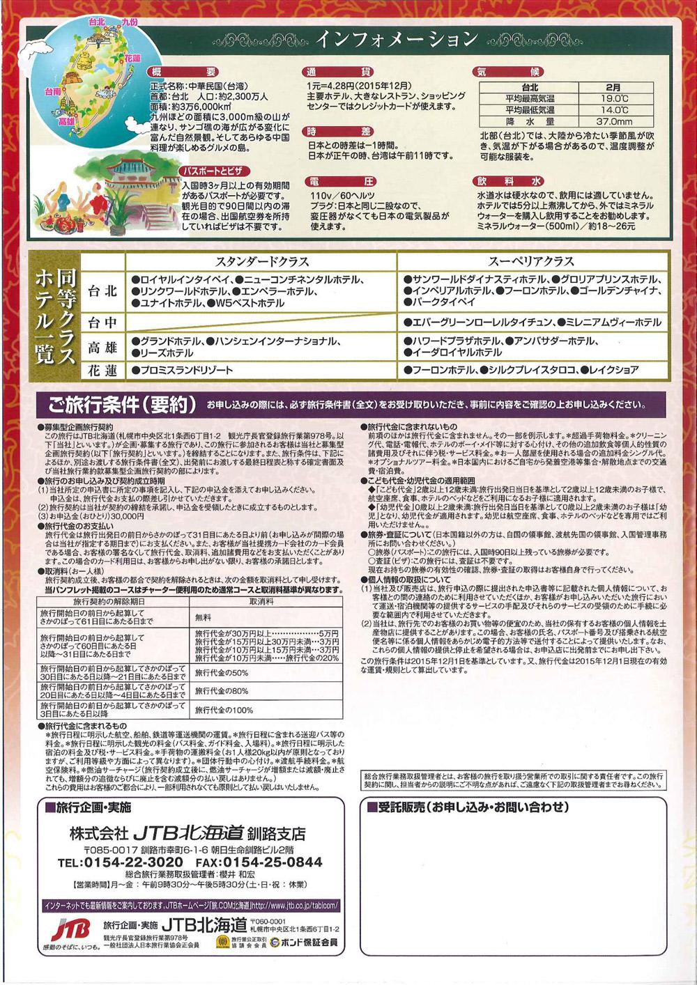 http://www.nakashibetsu-airport.jp/T4.jpg