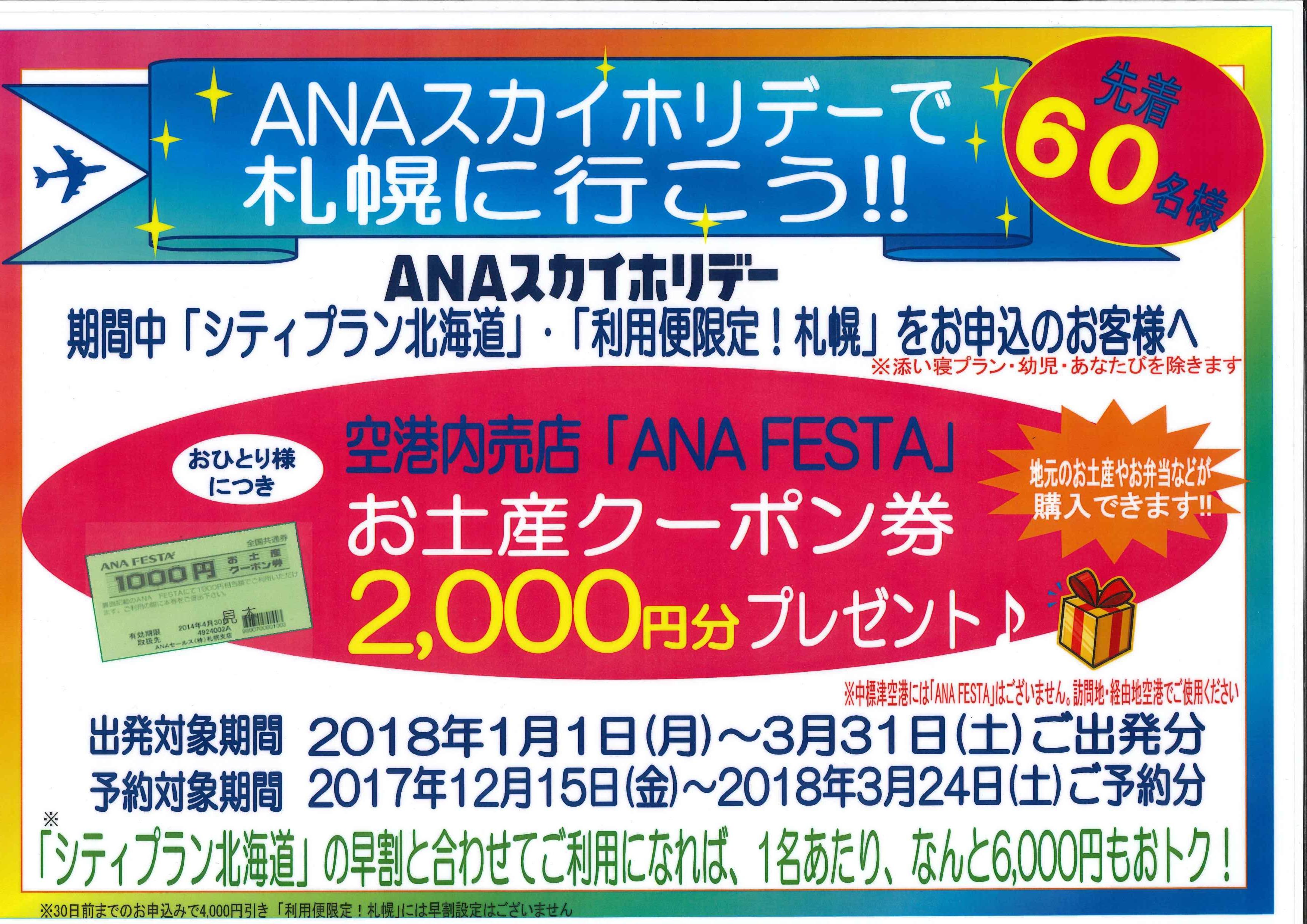 http://www.nakashibetsu-airport.jp/anafesta.jpg
