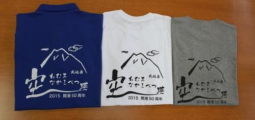 http://www.nakashibetsu-airport.jp/assets_c/2015/07/IMG_5376-thumb-500xauto-2267-thumb-500x235-2268-thumb-500x235-2299.jpg