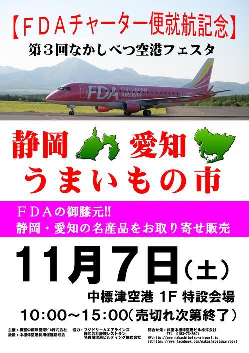 http://www.nakashibetsu-airport.jp/assets_c/2015/10/0001-thumb-autox707-3096-thumb-500x707-3097-thumb-500x707-3126-thumb-500x707-3137-thumb-500x707-3160-thumb-500x707-3171.jpg