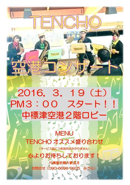 http://www.nakashibetsu-airport.jp/assets_c/2016/03/TENCHO-thumb-autox707-4264.jpg