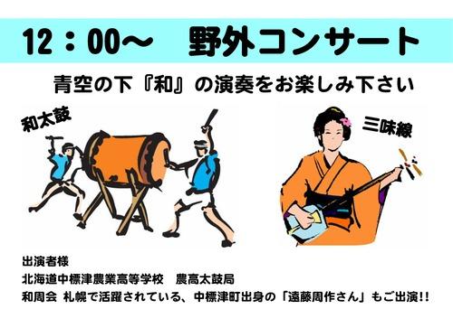 野外コンサート.jpg