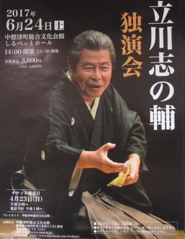 sinosuke 1 22.jpg