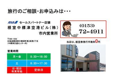 http://www.nakashibetsu-airport.jp/assets_c/2017/06/%E5%96%B6%E6%A5%AD%E6%99%82%E9%96%93%E6%8E%B2%E8%BC%89-thumb-400xauto-9512-thumb-400x282-9515.jpg