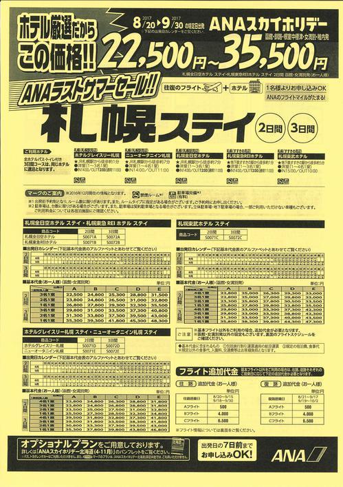 http://www.nakashibetsu-airport.jp/assets_c/2017/08/%E3%82%B5%E3%83%9E%E3%83%BC-thumb-autox707-10629.jpg