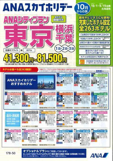 シティプラン東京.jpgのサムネイル画像のサムネイル画像のサムネイル画像