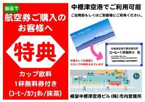 http://www.nakashibetsu-airport.jp/assets_c/2017/08/%E7%89%B9%E5%85%B8-thumb-300xauto-10746.jpg
