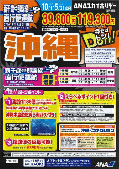 沖縄今だけDON.jpgのサムネイル画像のサムネイル画像