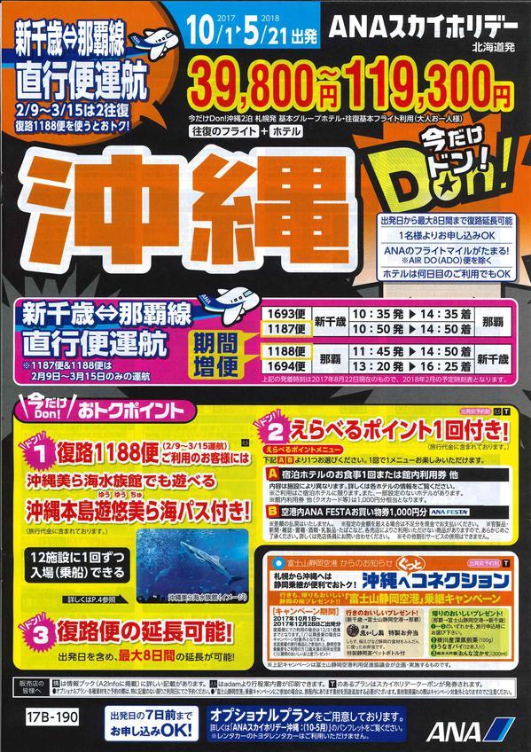 http://www.nakashibetsu-airport.jp/assets_c/2017/09/%E6%B2%96%E7%B8%84%E4%BB%8A%E3%81%A0%E3%81%91DON-thumb-autox848-11570-thumb-600x848-11571.jpg