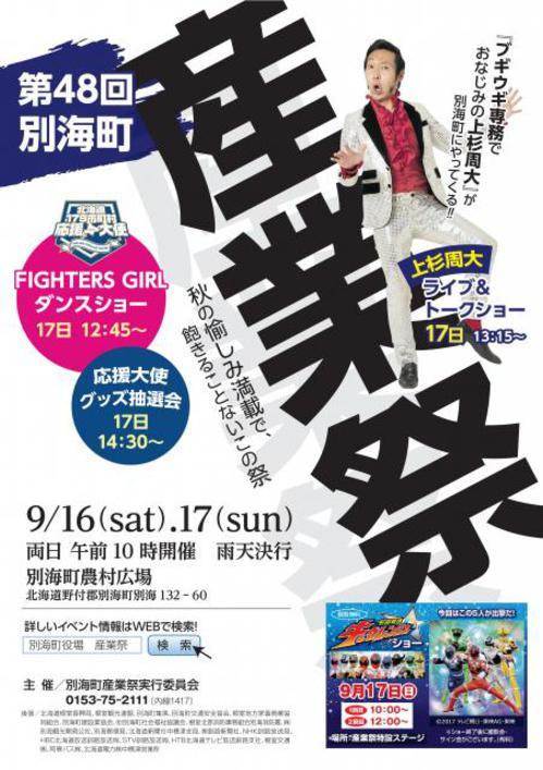 http://www.nakashibetsu-airport.jp/assets_c/2017/09/1502173696-thumb-600x849-11174-thumb-600x849-11175-thumb-autox707-11185.jpg