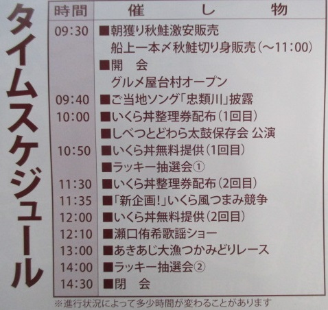 IMG_5510 スケジュール.jpg