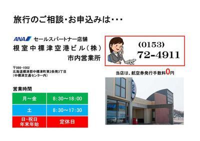 http://www.nakashibetsu-airport.jp/assets_c/2017/10/%E5%96%B6%E6%A5%AD%E6%99%82%E9%96%93%E6%8E%B2%E8%BC%89%282017%29-thumb-600xauto-10797-thumb-400xauto-10798-thumb-400x282-10816-thumb-400x282-10824-thumb-400x282-11032-thumb-600x423-11684.jpg