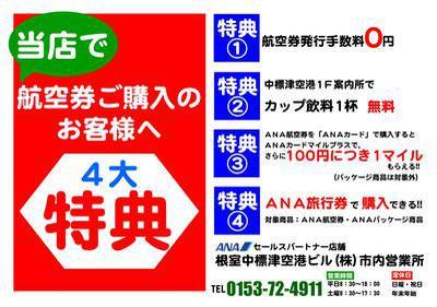 http://www.nakashibetsu-airport.jp/assets_c/2017/10/%E7%89%B9%E5%85%B8%E5%86%85%E5%AE%B9-thumb-400xauto-10826-thumb-400x282-10827-thumb-400x282-10834-thumb-400x282-10964-thumb-500x352-11030-thumb-400xauto-11034-thumb-400x281-11688.jpg