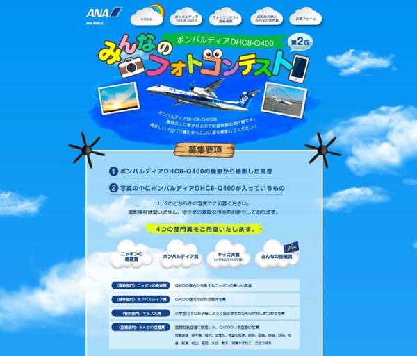 DHCフォトコン.jpg