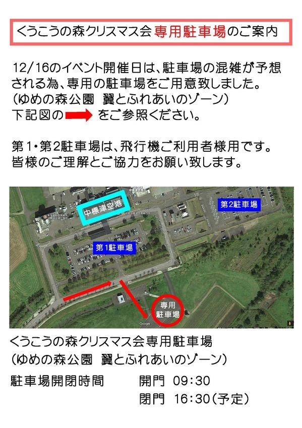 専用駐車場案内(来場者様用).jpg