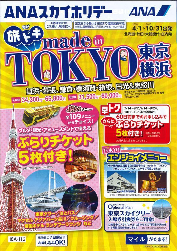 東京旅ドキ.jpg