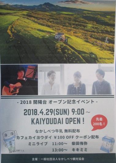 20180429開陽台オープン.JPG
