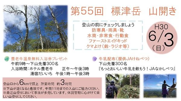 標津岳山開き1.jpg