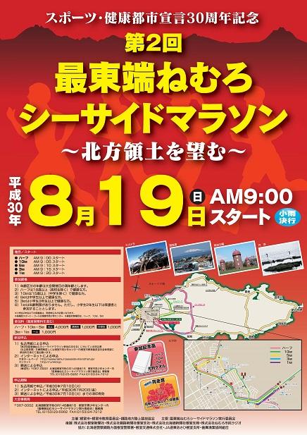 2018poster マラソン.jpg