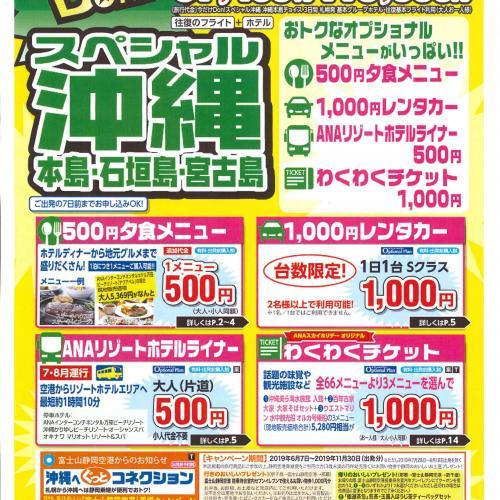 スペシャル沖縄プラン発売☆