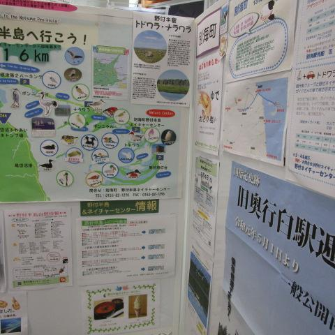 It is news from tourist information center.