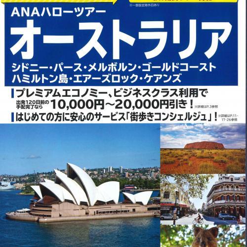 絶景大陸オーストラリア