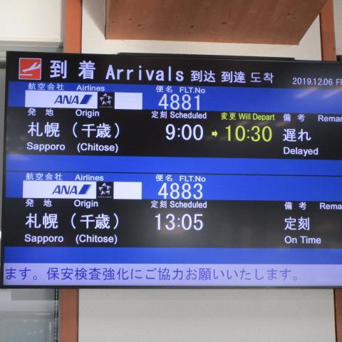 おはようございます。今日の中標津空港です。