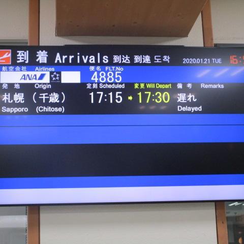 F4885・F4886 千歳便の運航状況について。   Flight status