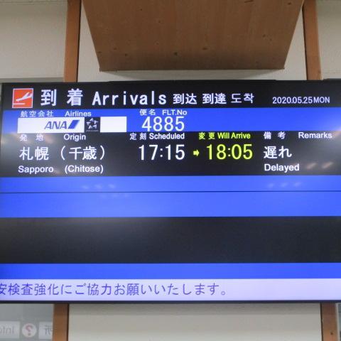 F4885便に遅れがあります。