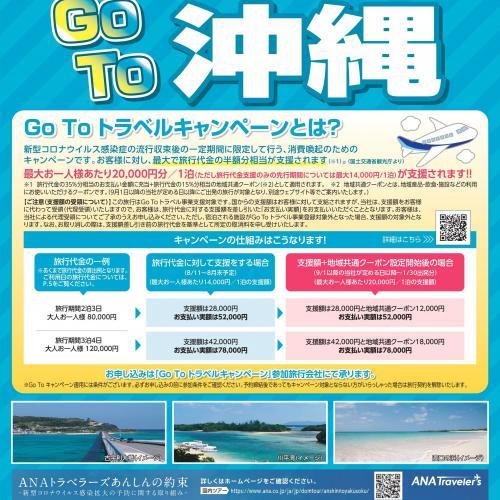 始動!GO TOトラベルキャンペーン!!