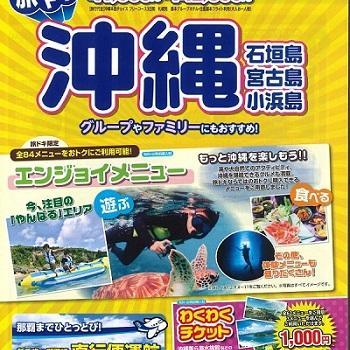 ANA旅ドキ新パンフレットが到着!