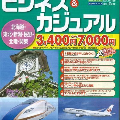 日本旅行のパッケージも予約できます◎