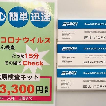 コロナウイルス抗体検査キット発売!