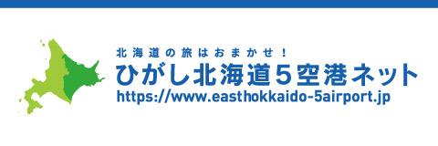 East Hokkaido 5 Airport Network
