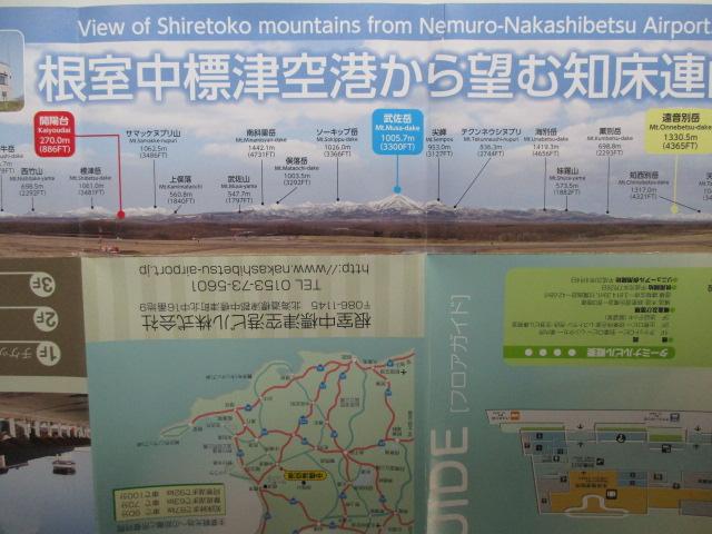 http://www.nakashibetsu-airport.jp/kuukouyt.JPG