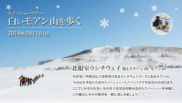http://www.nakashibetsu-airport.jp/moan2018.jpg