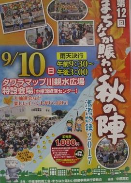 http://www.nakashibetsu-airport.jp/nigiwai%20%201.jpg