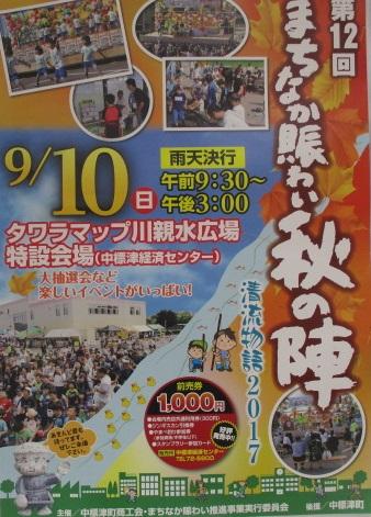 http://www.nakashibetsu-airport.jp/nigiwai.jpg
