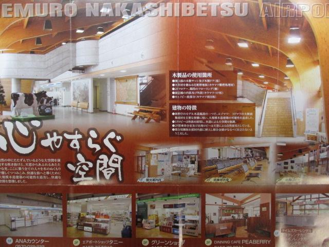 http://www.nakashibetsu-airport.jp/retto%20%281%29.JPG