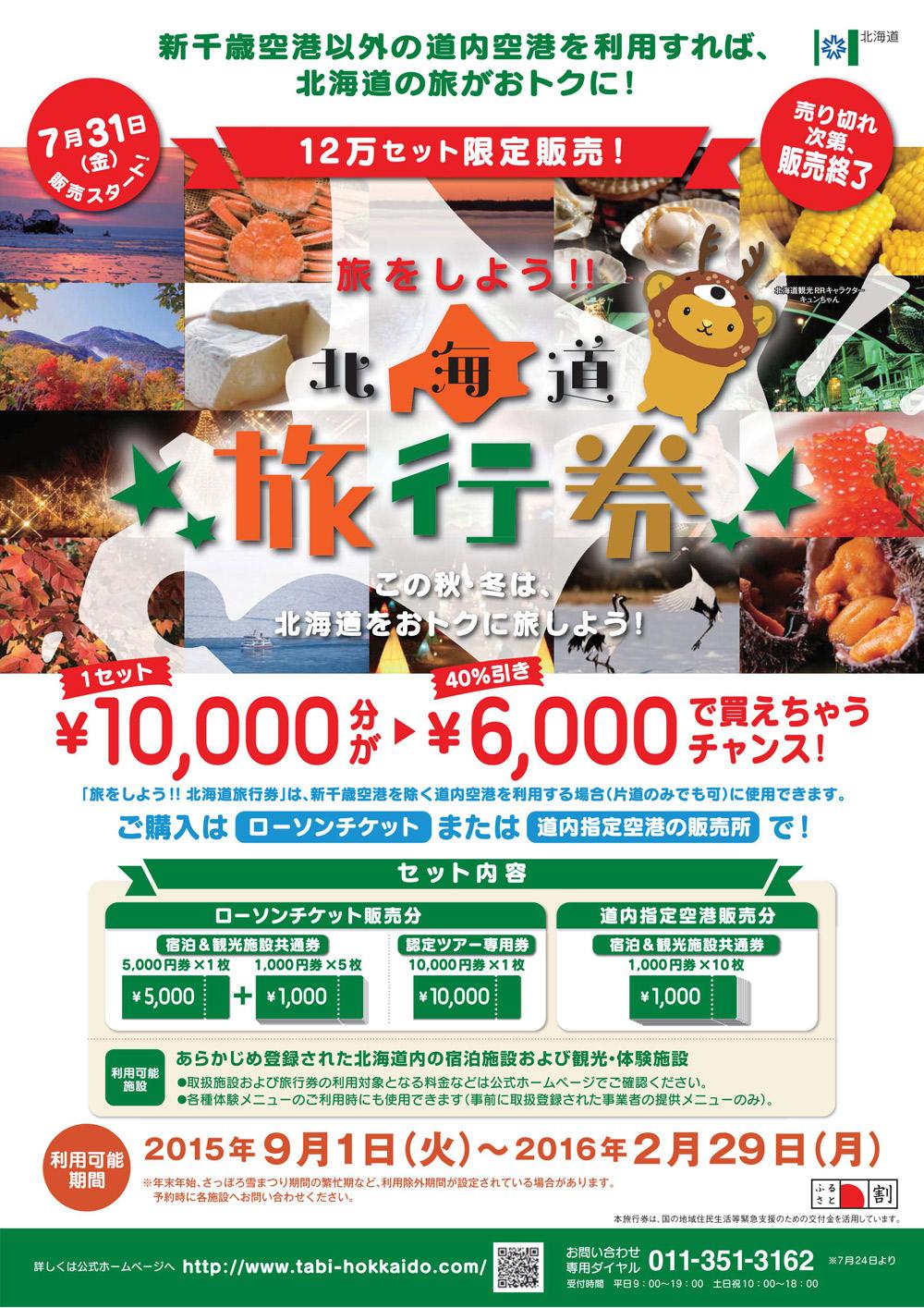 http://www.nakashibetsu-airport.jp/ryoken1.jpg