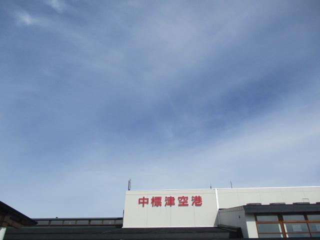 http://www.nakashibetsu-airport.jp/ssewa%20%281%29.JPG