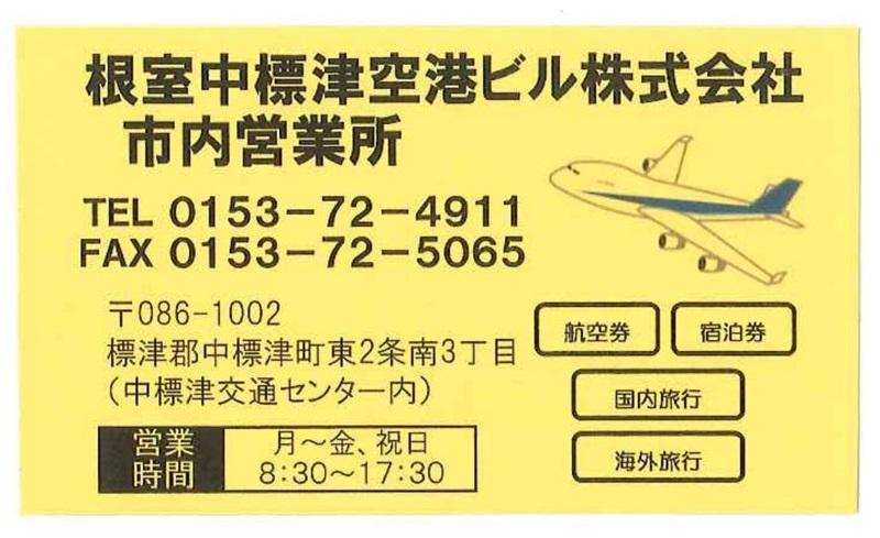 http://www.nakashibetsu-airport.jp/tel.jpg